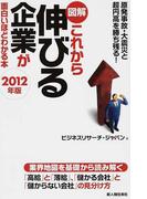 図解これから伸びる企業が面白いほどわかる本 2012年版 原発事故・大震災と超円高を勝ち残る!
