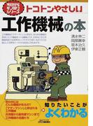 トコトンやさしい工作機械の本 (B&Tブックス 今日からモノ知りシリーズ)