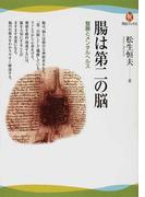 腸は第二の脳 整腸とメンタルヘルス (河出ブックス)(河出ブックス)