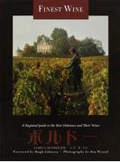ボルドー ボルドーワインの文化、醸造技術テロワールそして所有者の変遷 (FINE WINEシリーズ)
