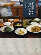 家族が好きな和のおかず 京都の台所から届いた