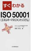 すぐわかるISO 50001〈エネルギーマネジメントシステム〉