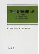 条解行政情報関連三法 公文書管理法・行政機関情報公開法・行政機関個人情報保護法