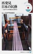 再発見日本の民藝 ものづくりの原点を訪ねる (小学館101ビジュアル新書 JAPAN)