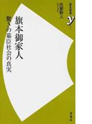 旗本御家人 驚きの幕臣社会の真実 (歴史新書y)(歴史新書y)