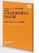 人生と仕事を変えた57の言葉 「プロフェッショナル仕事の流儀」決定版 (NHK出版新書)(生活人新書)