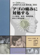 TMD YEAR BOOK 2011 アゴの痛みに対処する