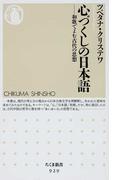 心づくしの日本語 和歌でよむ古代の思想 (ちくま新書)(ちくま新書)