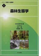 シリーズ現代の生態学 8 森林生態学