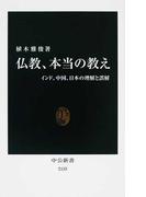 仏教、本当の教え インド、中国、日本の理解と誤解