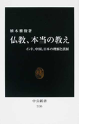 仏教、本当の教え インド、中国、日本の理解と誤解 (中公新書)(中公新書)
