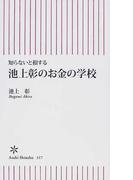 池上彰のお金の学校 知らないと損する (朝日新書)