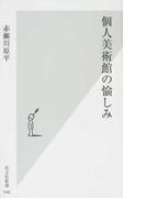 個人美術館の愉しみ (光文社新書)(光文社新書)