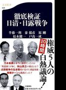 徹底検証日清・日露戦争 (文春新書)(文春新書)