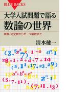 大学入試問題で語る数論の世界 素数、完全数からゼータ関数まで (ブルーバックス)(ブルー・バックス)
