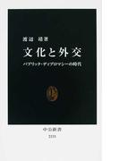 文化と外交 パブリック・ディプロマシーの時代 (中公新書)(中公新書)