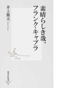 素晴らしき哉、フランク・キャプラ (集英社新書)(集英社新書)