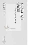 文化のための追及権 日本人の知らない著作権 (集英社新書)(集英社新書)