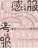 感じる服考える服:東京ファッションの現在形
