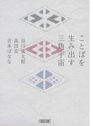 ことばを生み出す三角宇宙 (朝日文庫)(朝日文庫)