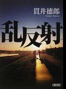 乱反射 (朝日文庫)(朝日文庫)