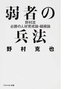 弱者の兵法 野村流必勝の人材育成論・組織論 (アスペクト文庫)
