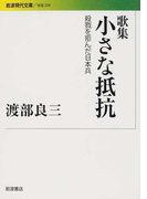 小さな抵抗 殺戮を拒んだ日本兵 歌集 (岩波現代文庫 社会)(岩波現代文庫)