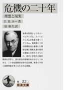 危機の二十年 理想と現実 (岩波文庫)(岩波文庫)