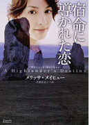 宿命に導かれた恋 (マグノリアロマンス)(マグノリアロマンス)