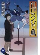 江戸のつむじ風 (学研M文庫)(学研M文庫)