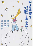 ひとりの夜を短歌とあそぼう (角川ソフィア文庫)(角川ソフィア文庫)