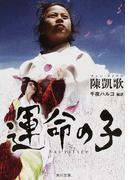 運命の子 Sacrifice (角川文庫)(角川文庫)
