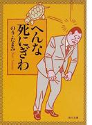へんな死にぎわ (角川文庫)(角川文庫)