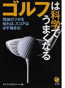 ゴルフは科学でうまくなる 理論のツボを知れば、スコアは必ず縮まる! (KAWADE夢文庫)(KAWADE夢文庫)