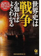 世界史は「戦争」を知ればよくわかる 国の興亡は戦争によって決定づけられてきた! (KAWADE夢文庫)(KAWADE夢文庫)