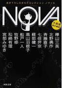 NOVA 書き下ろし日本SFコレクション 6 (河出文庫)(河出文庫)