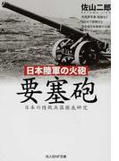 要塞砲 (光人社NF文庫 日本の陸戦兵器徹底研究 日本陸軍の火砲)(光人社NF文庫)