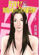 行け!稲中卓球部 8 (講談社漫画文庫)(講談社漫画文庫)