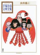 火の鳥 4