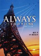 ALWAYS三丁目の夕日'64 映画ノベライズ版 (小学館文庫)(小学館文庫)