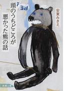 頭のうちどころが悪かった熊の話 (新潮文庫)(新潮文庫)