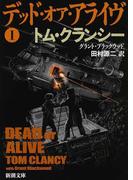 デッド・オア・アライヴ 1 (新潮文庫)(新潮文庫)