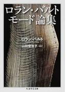 ロラン・バルトモード論集 (ちくま学芸文庫)(ちくま学芸文庫)