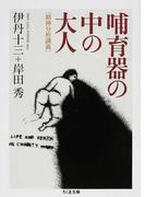 哺育器の中の大人 精神分析講義 (ちくま文庫)(ちくま文庫)