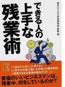 できる人の上手な残業術 (中経の文庫)(中経の文庫)