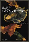 パラダイス・モーテル (創元ライブラリ)(創元ライブラリ)