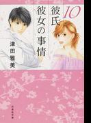彼氏彼女の事情 第10巻 (白泉社文庫)(白泉社文庫)