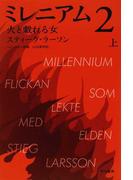 ミレニアム 2上 火と戯れる女 上 (ハヤカワ・ミステリ文庫)(ハヤカワ・ミステリ文庫)