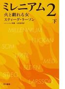 ミレニアム 2下 火と戯れる女 下 (ハヤカワ・ミステリ文庫)(ハヤカワ・ミステリ文庫)