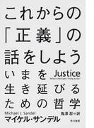 これからの「正義」の話をしよう いまを生き延びるための哲学 (ハヤカワ文庫 NF)(ハヤカワ文庫 NF)